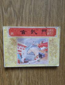 连环画: 玄武门 (《唐代历史故事》之六) 1984年一版一印 于骏治 徐谷安绘画