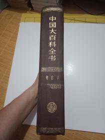 1986年一版一印 《中国大百科全书.考古学》[乙种本]16开精装  内页9品如图
