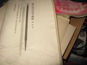 儒学的经济学解释  盛洪先生签赠本