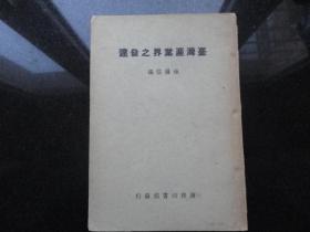台湾产业界之发达