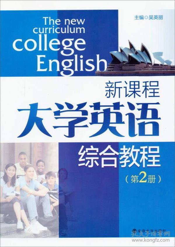 新课程大学英语综合教程