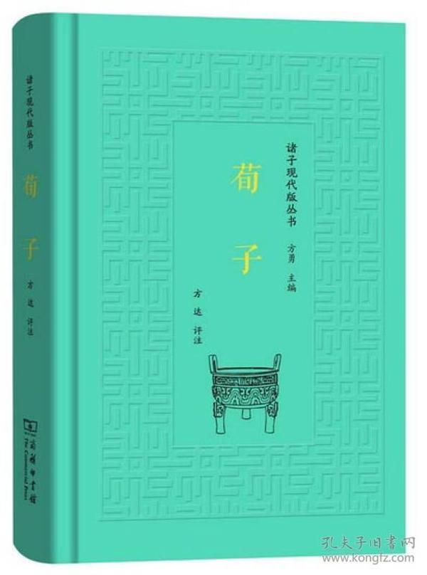荀子/诸子现代版丛书