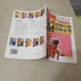 中国儿童百科全书.文化艺术