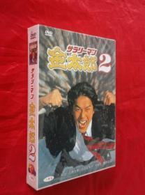 日本电视剧《金太郎 2 》(DVD6碟装)【正版原装】全新未开封。