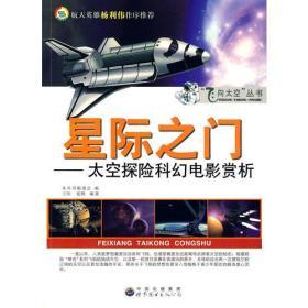 飞向太空丛书--星际之门 太空探险科幻电影赏析