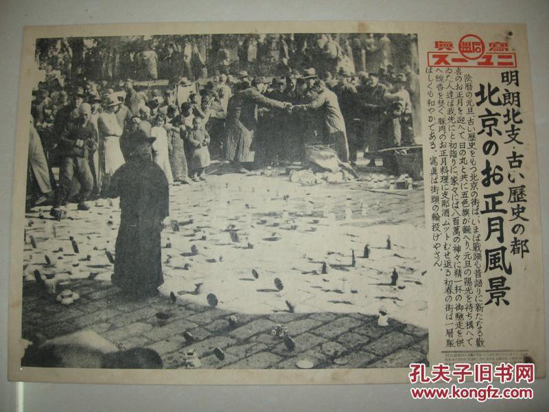 日本侵华罪证 1939年同盟写真特报 北京正月初一  街头套圈游戏