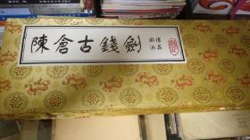 铜钱剑 三把(真古币编制而成,镇宅辟邪)带锦盒 ---西北大学文物鉴定中心鉴定