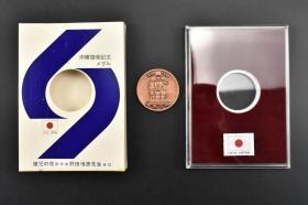 《冲绳复归记念》纪念章原盒1枚  1972年日本冲绳回归 美国向日本移交琉球群岛的施政权 冲绳县成立 铜质纪念章包含尖阁群岛(钓鱼岛)大藏省造币局制造 直径4.3CM 厚度0.4CM 重量43.4g