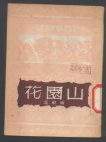 花园山(中南文艺界抗美援朝宣传委员会编)