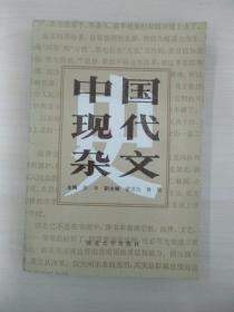中国现代杂文 西北大出版社1987年 32开平装