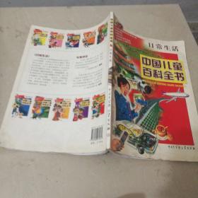 中国儿童百科全书·日常生活