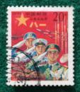 红军邮1995年义务兵贴用邮票 盖票95品