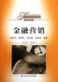经济管理类课程教材·金融系列:金融营销