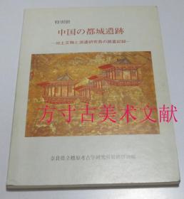 海外图录 《中国都城遗迹特别展》出土文物与派遣研究员的踏查记录
