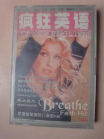 疯狂英语(2001年5月号)〔盒装一书配2盒磁带〕