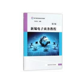 正版R4-9787312042690-新編電子商務教程