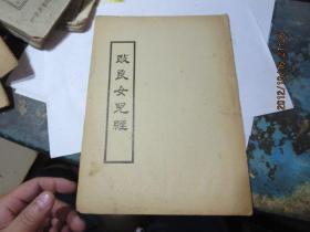 十元钱民国书专卖123,《改良女儿经 》一册