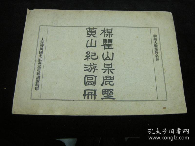 民国珂罗版画册:梅瞿山梅鹿墅黄山纪游图册