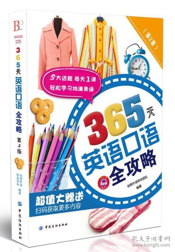 365天英语口语全攻略(第2版)