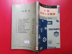 日本资本主义精神:新知文库