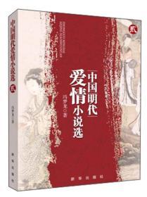 中国明代爱情小说选2