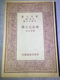 民国旧书:辽金元文学 文学
