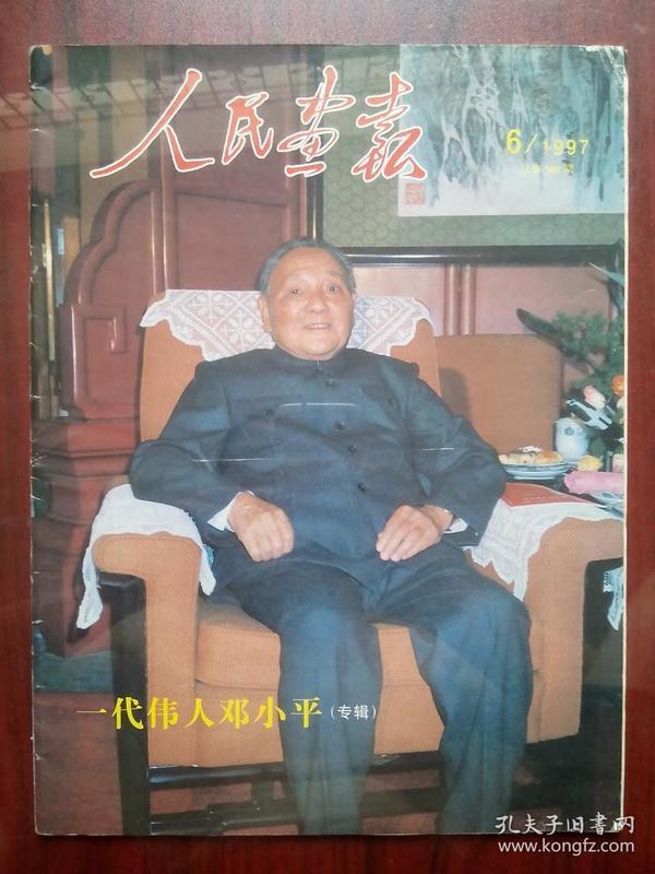 人民画报1997-6,邓小平,专辑