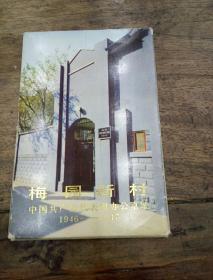 梅园新村(中国共产党代表团办公原址)