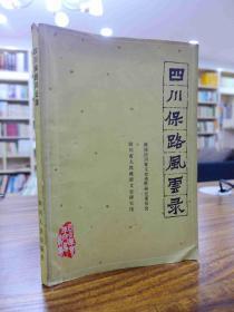 四川保路风云录 1981年一版一印3570册