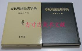 春秋战国篆书字典  木耳社 原版 稀少