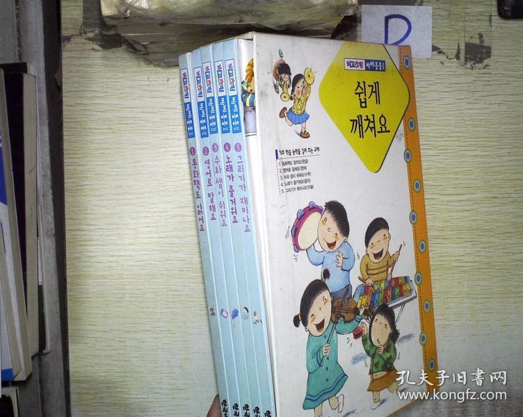 外文书(5本合售,带函套)(01)