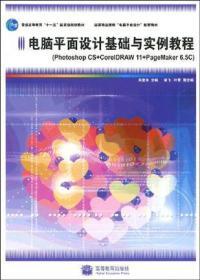 9787040180886电脑平面设计基础与实例教程