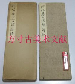 何绍基七言律诗帖 西东书房折页式大开本