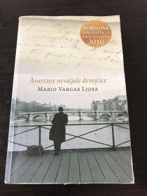 外文原版 Avanture nevaljale devijcice MARIO VARGAS LJOSA