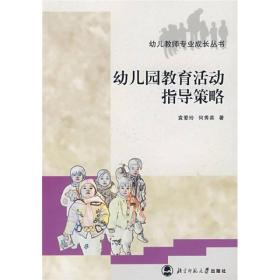 幼兒家長專業成長叢書 幼兒園教育活動指導策略