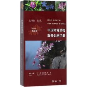 正版新书/  中国常见植物野外识别手册(北京册)