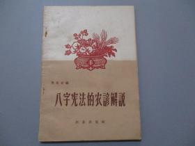 八字宪法的农谚解说