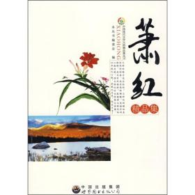 中国现代文学大师精品集丛书:萧红精品集
