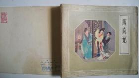 1983年12月人民美术出版社二版5印《西厢记》连环画