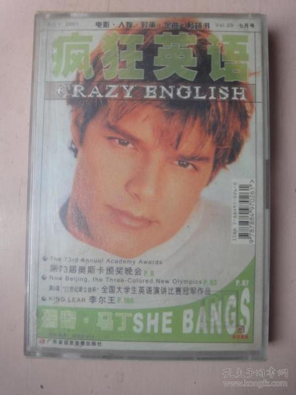 疯狂英语(2001年7月号)〔盒装一书配2盒磁带〕