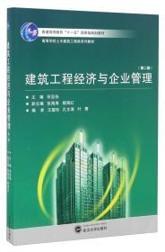 建筑工程经济与企业管理(第2版)/高等学校土木建筑工程类系列教材
