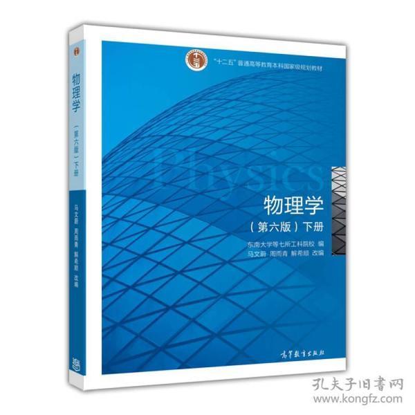 """物理学(第六版 下册)/""""十二五""""普通高等教育本科国家级规划教材"""