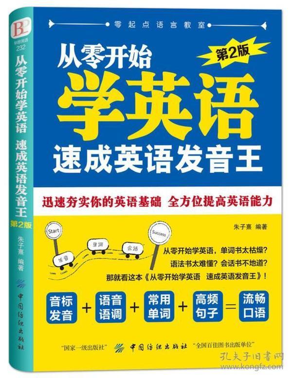 从零开始学英语 速成英语发音王 (第2版)