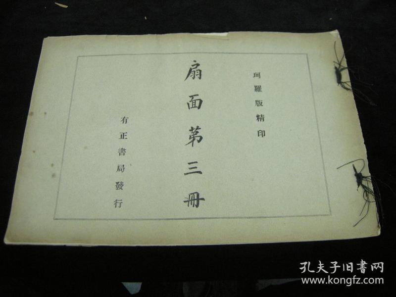 珂罗版画册:8开--《扇面--第三册》