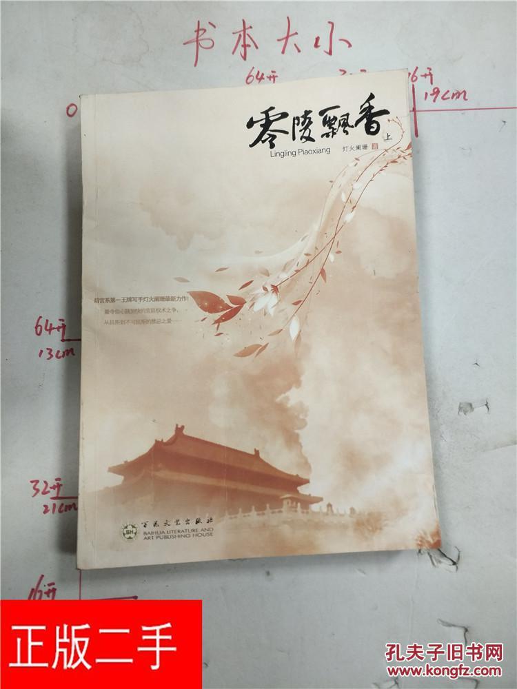 零陵飘香_零陵飘香(套装全2册)
