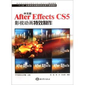 中文版After Effects CS5影视动画特效制作