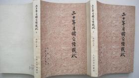 1978年人民文学出版社湖北版印《二十年目睹之怪现状》(上下两册)