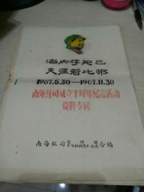 《海内存知已  天涯若比邻》1967.5.30一1967.11.30(南海红司成立半周年纪念活动资料专辑)内页全红字油印