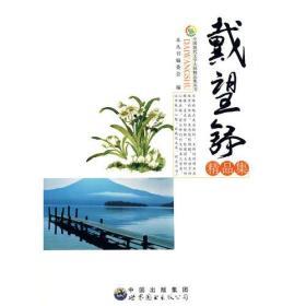 中国现代文学大师精品集丛书--戴望舒精品集