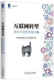 互联网转型:解码中国管理模式(7)